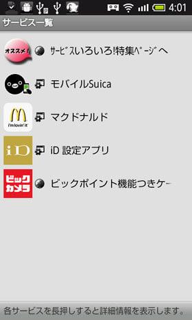 おサイフケータイのサービス一覧に「モバイルSuica」の文字が。