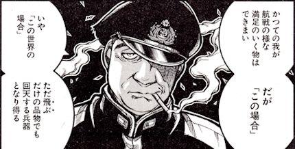 ドリフターズ (漫画)の画像 p1_38
