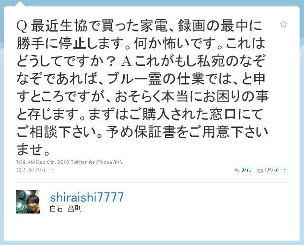 Shiraishiimg07_2