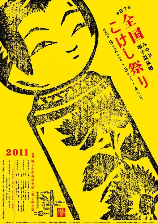 全国こけし祭りポスター