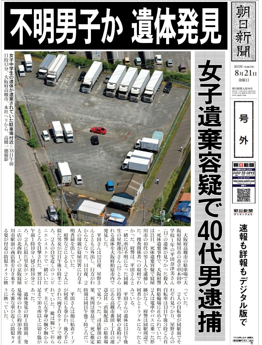 2015年8月21日朝日新聞『不明男...