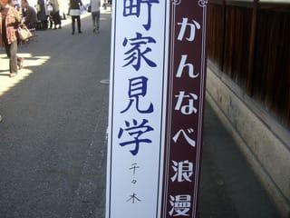 旧神辺宿の三日市通り