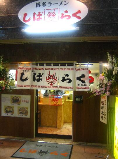 博多ラーメンの画像 p1_21