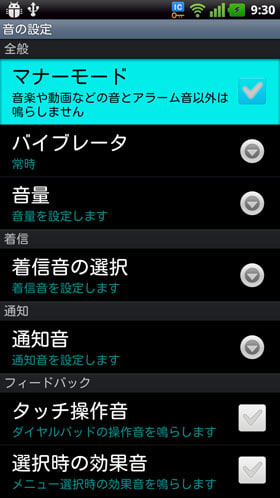 Optimus LTE(Android2.3)の「音の設定」画面
