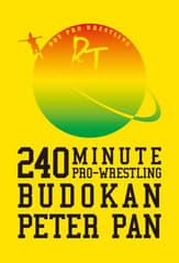 2012年8月18日(土)DDT 日本武道館 16:00~武道館ピーターパン ~DDTの15周年、ドーンと見せます超豪華4時間SP!~