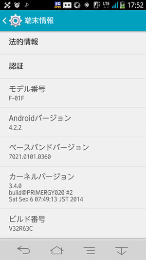 Androidバージョンは4.2.2