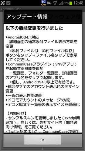 バージョン1.3.0のアップデート内容