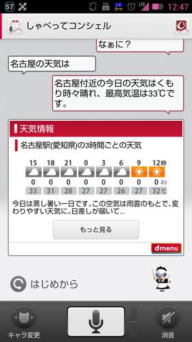 「しゃべってコンシェル」05.00.04102での天気情報検索