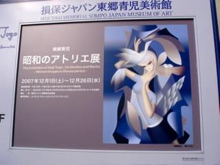 東郷青児の画像 p1_9