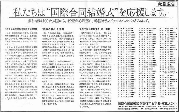 産経新聞による統一教会(勝共連...