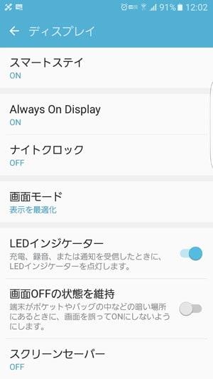 LEDインジケーターの設定画面