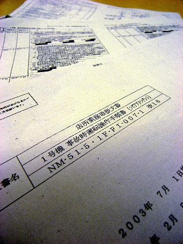 黒塗り手順書」やっと公開 東京...