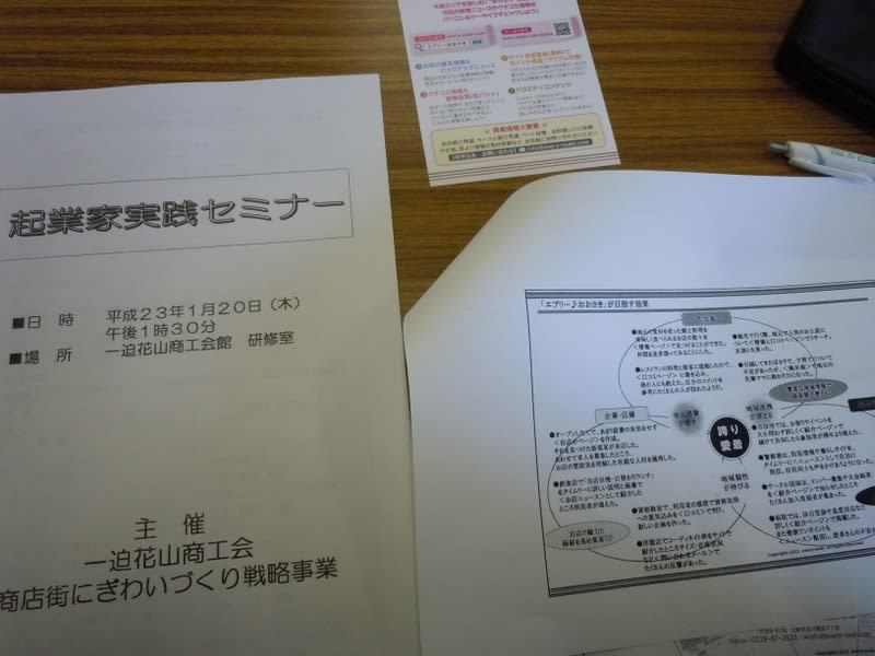 20110120_002