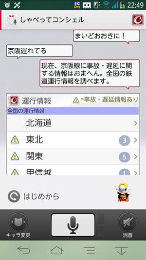 メイちゃんは京ことばで運行情報を案内