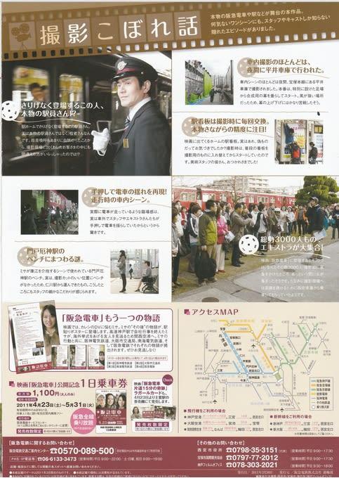 阪急電車、映画ロケ地めぐりパンフ?(裏表紙)
