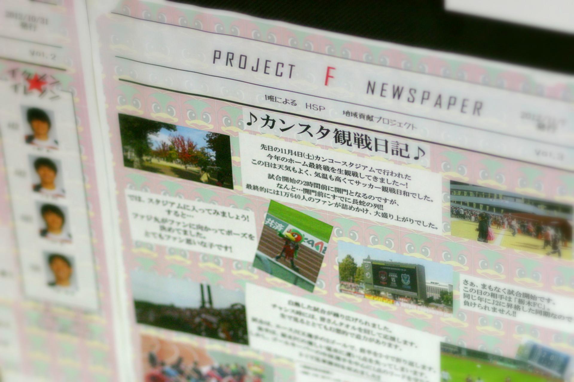 ファジアーノ新聞