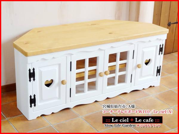 フレンチカントリー家具 パイン家具 コーナーテレビボード コーナー用テレビボード