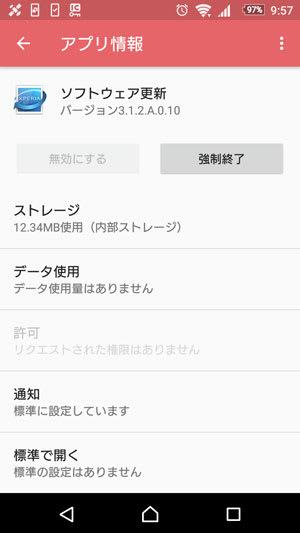 ソフトウェア更新アプリ。アップデート後はバージョン3.1.2.A.0.10