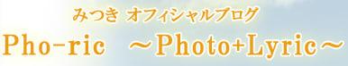 みつき OFFICIAL BLOG 「Pho-ric 〜Photo+Lyric〜」