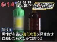 硫化 水素 自殺