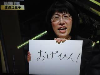 渡辺江里子の画像 p1_24