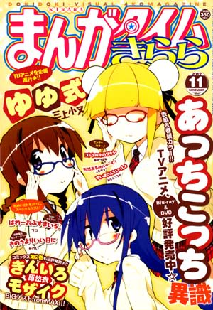 Manga_time_kr_2012_11