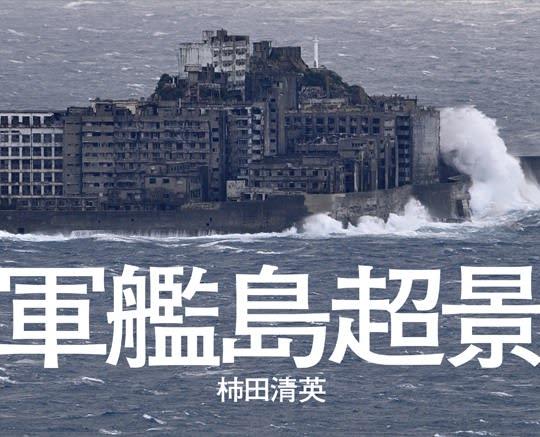 『軍艦島超景』三才ブックス