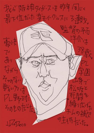 平石洋介の画像 p1_29