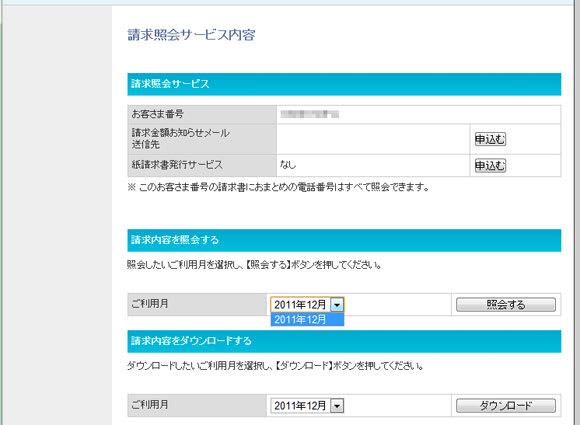 請求照会サービス内容を選択