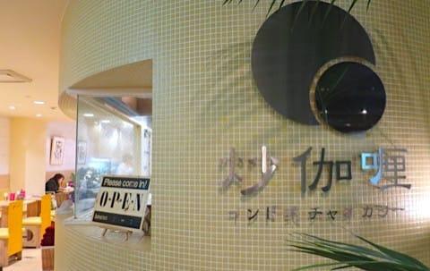 【3月31日15:30まで!】インド式チャオカリー新宿野村ビル店が閉店!・゚・(ノД`)ノ・゚・。
