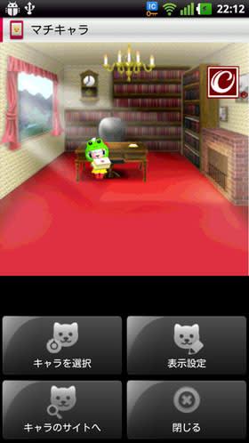 マチキャラアプリ バージョン01.023.0021