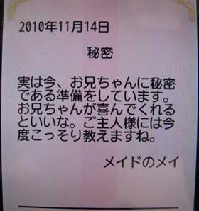 2010/11/14のエントリー「秘密」