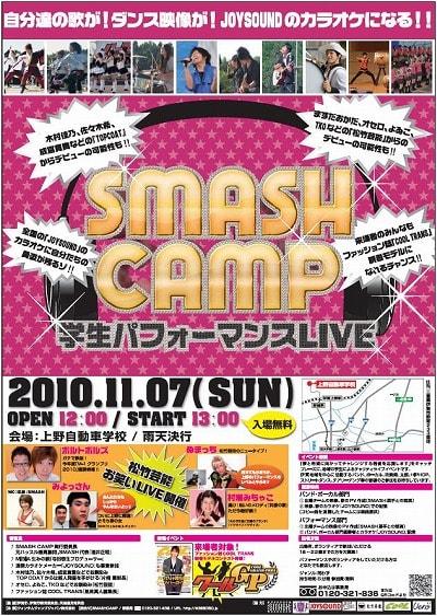 ������� smash camp ������� 117���� �����