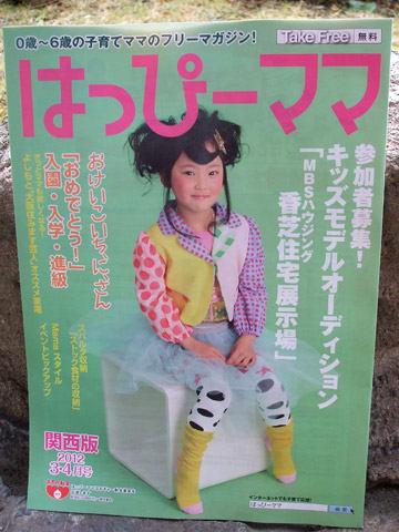 はっぴーママ関西版 3・4月号