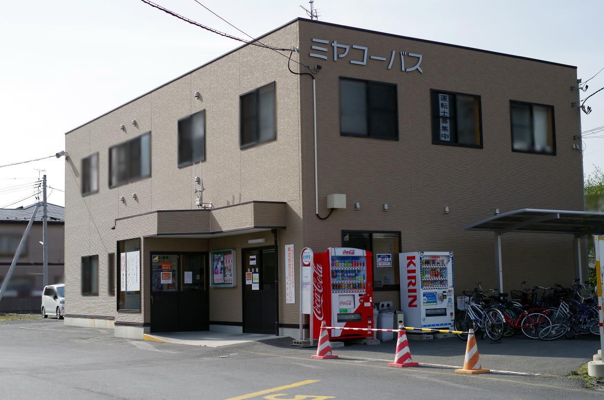ミヤコーバス石巻営業所