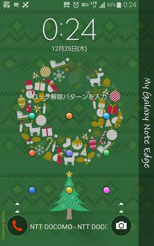 クリスマス当日のフェスティバルエフェクト(ロック画面)