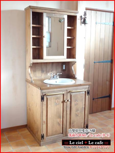 山梨県甲斐市:S様:ナチュラルカントリー家具&パイン家具 「洗面台W80/Le cafe(B-1)」