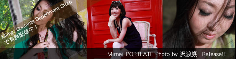 Mimei Contents Depertment Storeで有料配信中! Mimei PORTLATE Photo by 沢渡朔 Release!!