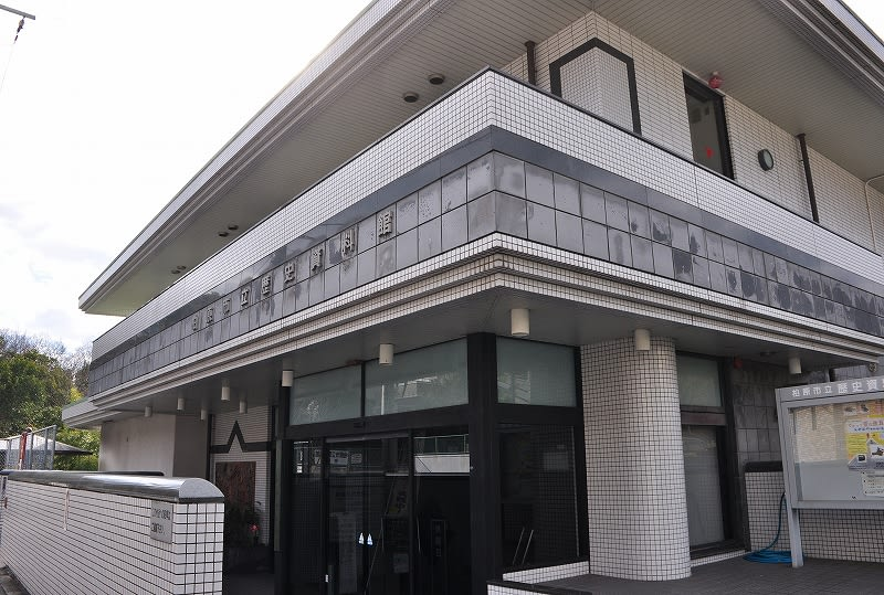 柏原市歴史資料館