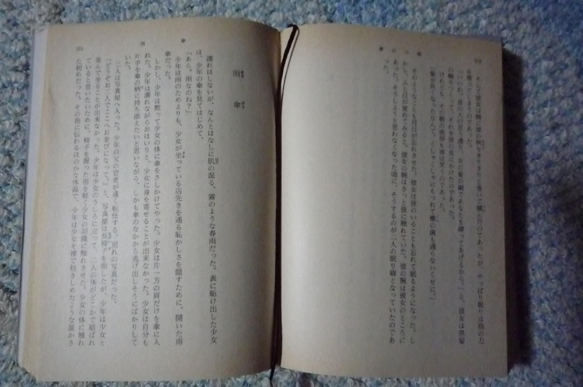 川端 康成 朗読
