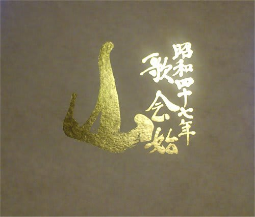 青柳隆志の画像 p1_24