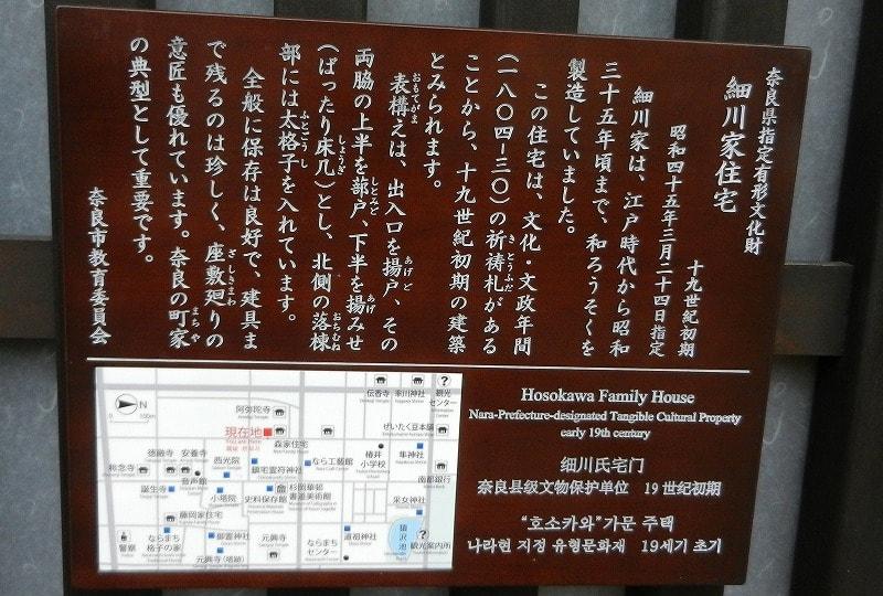 細川家住宅説明板