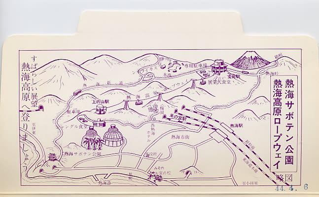 熱海高原ロー...の画像