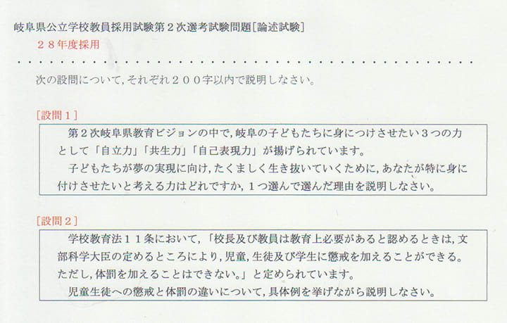岐阜県の教員採用試験の「論文・論述試験」2 ~2次試験の「論文試験」「論述試験」 - 身勝手な主張