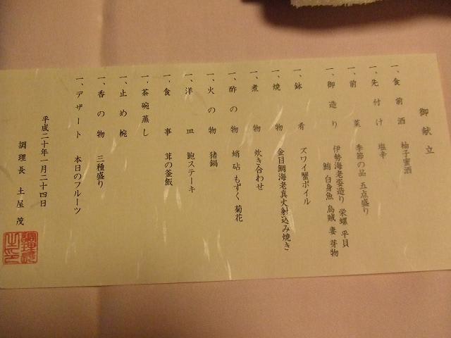2008_0126shimoda0103_2