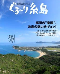 Itoshima250