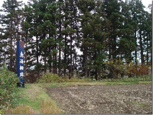 もっこうさんです。東京消防庁によると、火を消すチャンスは3度あります。      中世国分氏居城跡     中世国分氏居城跡安倍頼時最期の地
