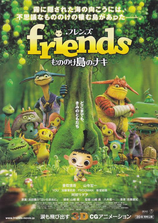 映画を観た~friends もののけ島のナキ 3D~ネタバレあり - 垂直落下式どうでもいい話