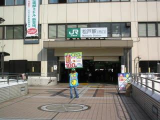 松戸駅の御紹介 - インターネット不動産を目指しています!