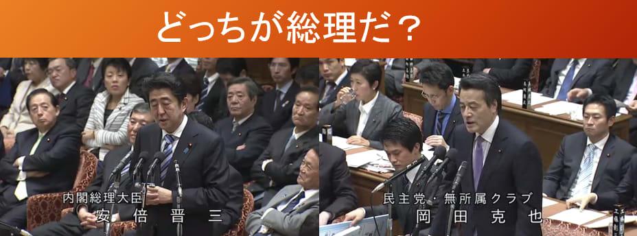岡田克也・民主党代表が本予算審...